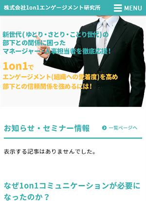株式会社1on1エンゲージメント研究所 スマートフォン用表示
