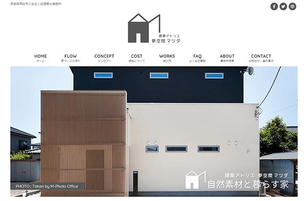 建築アトリエ 夢空間マツダ パソコン用表示