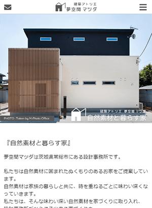 建築アトリエ 夢空間マツダ スマートフォン用表示