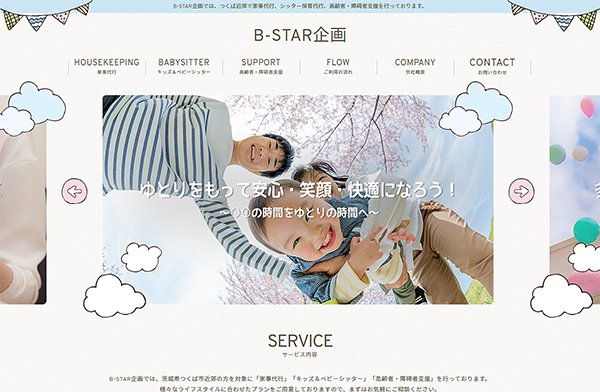 B-STAR企画 パソコン用表示