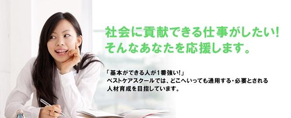 ベストパートナー介護株式会社 メイン画像3