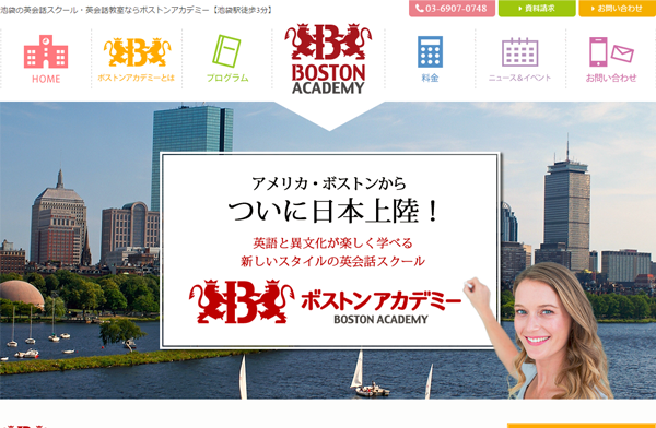 ボストンアカデミー株式会社 パソコン用表示