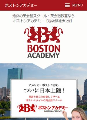 ボストンアカデミー株式会社 スマートフォン用表示