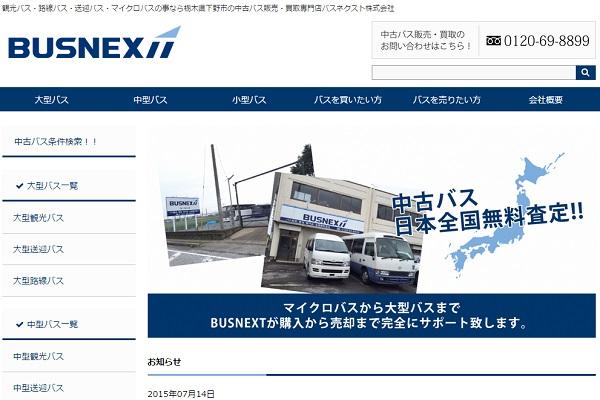 バスネクスト株式会社 パソコン用表示