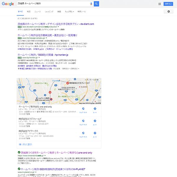 Google検索1位