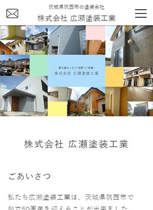 株式会社 広瀬塗装工業 スマートフォン用表示