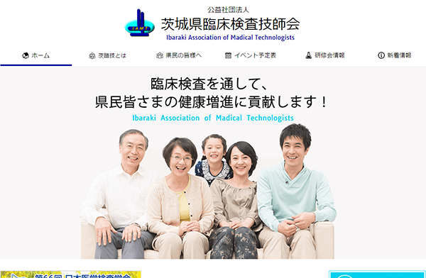 茨城県臨床検査技師会 パソコン用表示