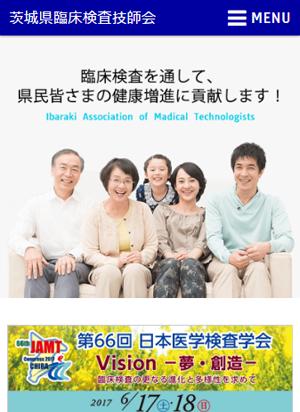 茨城県臨床検査技師会 スマートフォン用表示