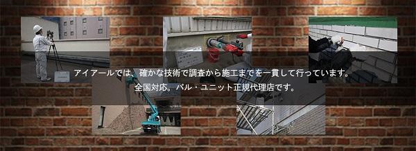 アイ・アール株式会社3