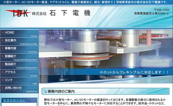 株式会社石下電機 旧ホームページ