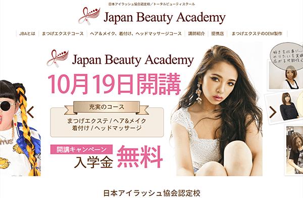 Japan Beauty Academy パソコン用表示