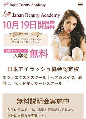 Japan Beauty Academy スマートフォン用表示
