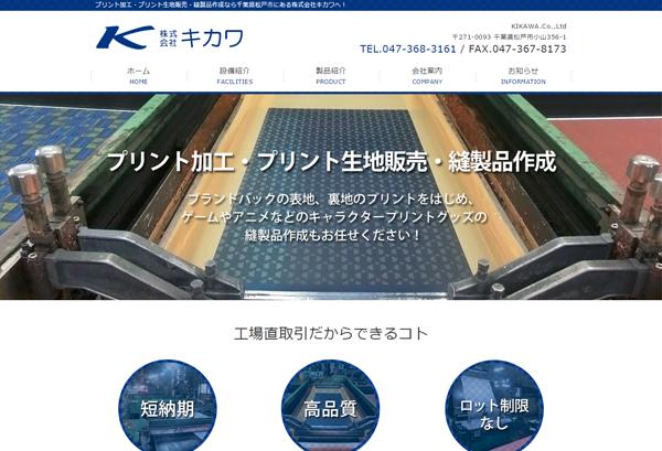 株式会社キカワ パソコン用表示