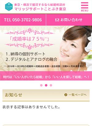 マリッジサポートことぶき東京 スマートフォン用表示