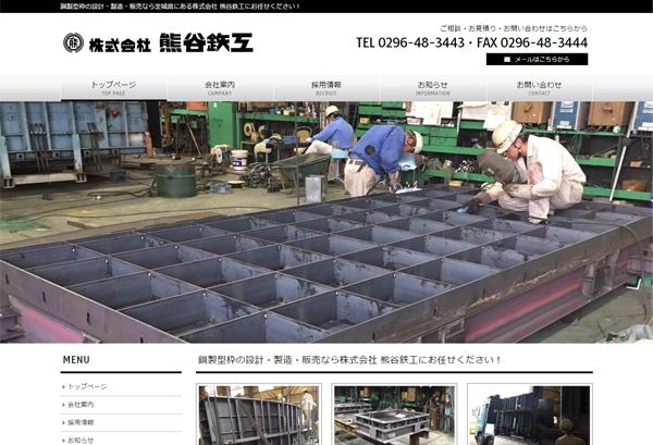 株式会社熊谷鉄工 パソコン用表示