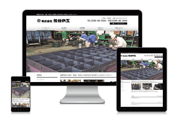 kumagai_responsivewebdesign