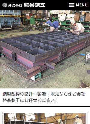 株式会社熊谷鉄工 スマートフォン用表示