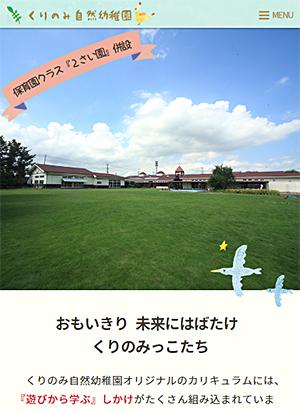 くりのみ自然幼稚園 スマートフォン用表示