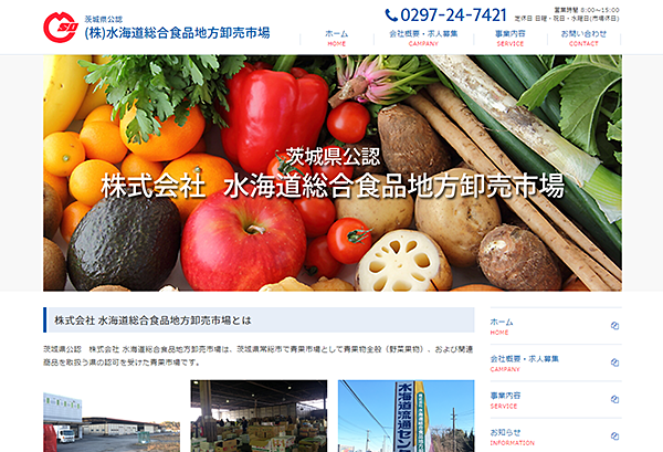 株式会社 水海道総合食品地方卸売市場 パソコン用表示