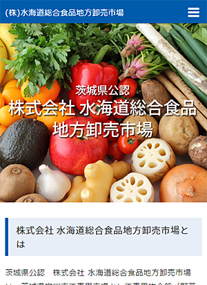 株式会社 水海道総合食品地方卸売市場 スマートフォン用表示