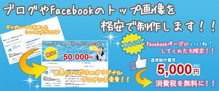 ブログ・Facebookのトップ画像制作