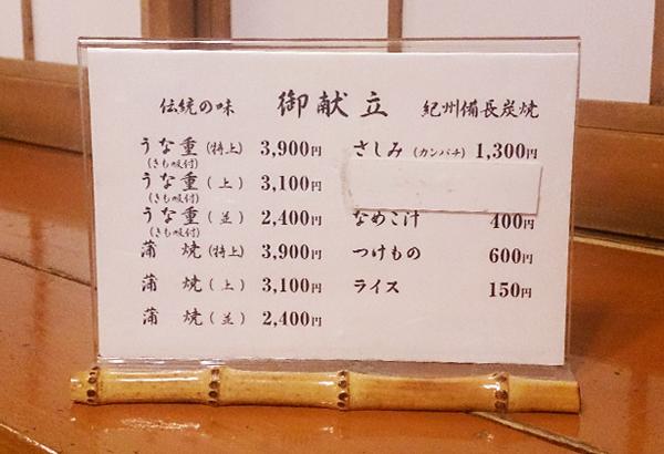 松乃家 メニュー