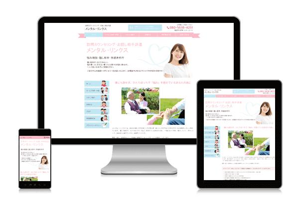mentallinks_responsivewebdesign