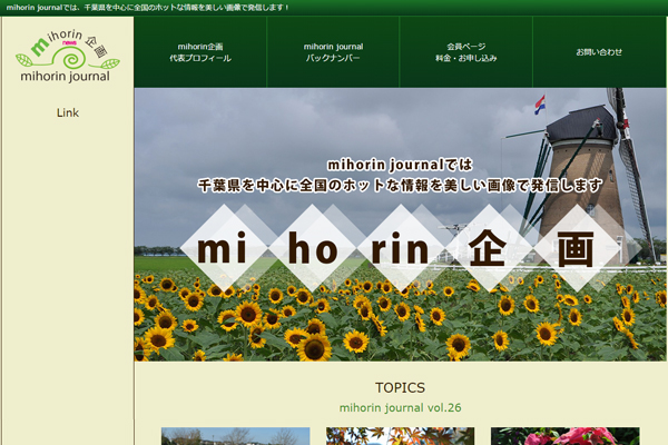 mihorin 企画 パソコン用表示