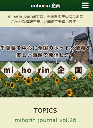 mihorin 企画 スマートフォン用表示