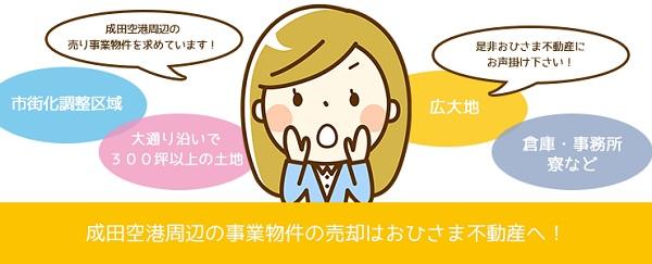成田空港周辺の事業用不動産、収益物件は多古町のおひさま不動産へ!