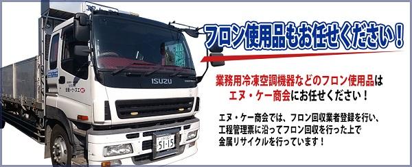 株式会社エヌ・ケー商会 メイン画像2