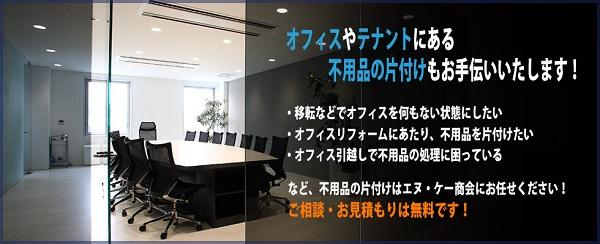 株式会社エヌ・ケー商会 メイン画像3