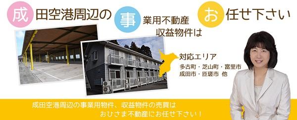 株式会社おひさま不動産 メイン画像2