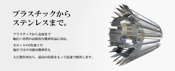 株式会社 大江製作所 メイン画像1