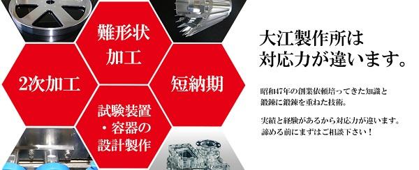 株式会社 大江製作所 メイン画像2
