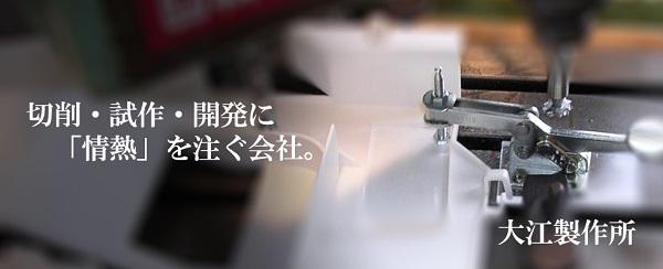 株式会社 大江製作所 メイン画像3