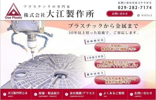 株式会社 大江製作所 旧ホームページ