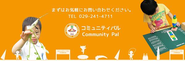 コミュニティパル
