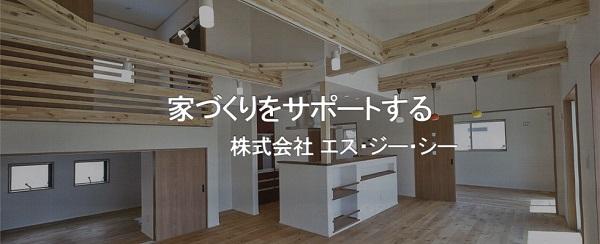 株式会社エス・ジー・シー メイン画像3