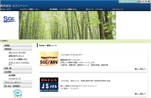 金物工法プレカット・パネル・羽柄材・建築資材販売なら茨城県の株式会社エス・ジー・シーへ