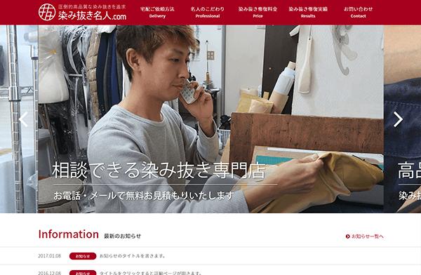 染み抜き名人.com パソコン用表示