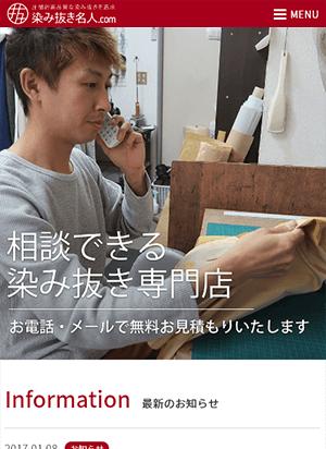 染み抜き名人.com スマートフォン用表示
