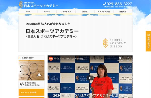 認定NPO法人 日本スポーツアカデミー パソコン用表示