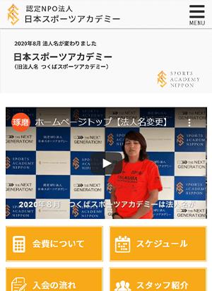 認定NPO法人 日本スポーツアカデミー スマートフォン用表示