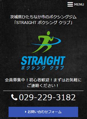 STRAIGHT ボクシング クラブ スマートフォン用表示