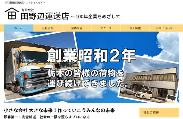 (有)田野辺運送店 パソコン用表示