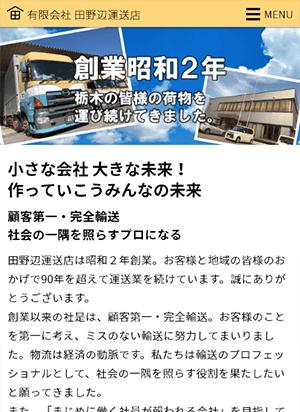 (有)田野辺運送店 スマートフォン用表示
