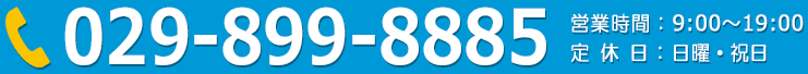 029-899-8885