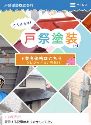 戸祭塗装株式会社 スマートフォン用表示