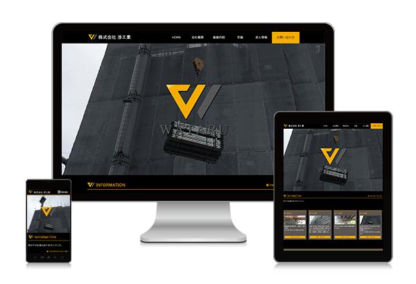 wataru_responsivewebdesign